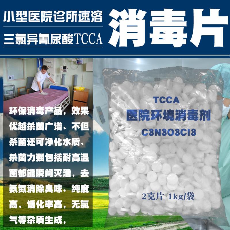 消毒灵片速溶医用设备器具消毒剂口腔牙科医院诊所污水处理用含氯