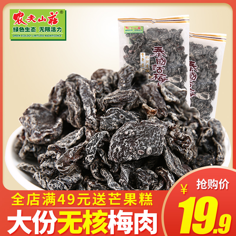 农夫山庄无核话梅肉260g*2袋蜜饯酸话梅条果干果脯大包装凉果零食