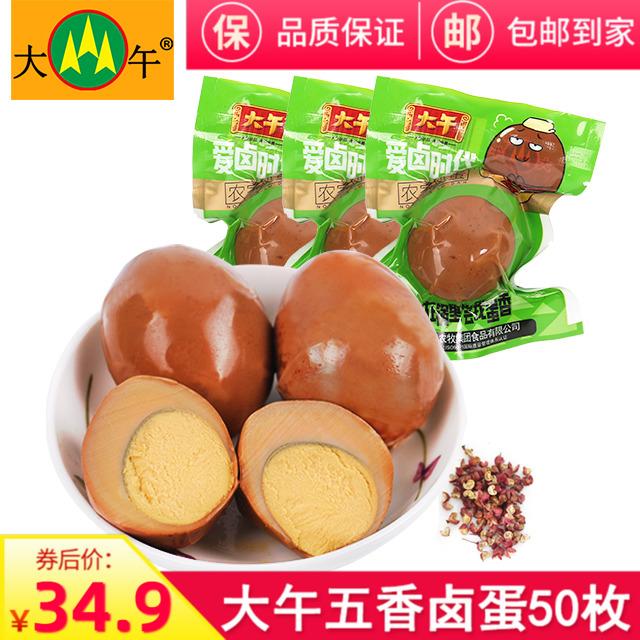 大午五香鹵蛋35g*50枚鹵雞蛋零食小吃特產熟食即食鹵味整箱批發
