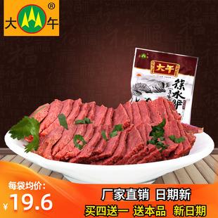 大午五香驴肉175g真空熟食河北保定特产卤味新鲜开袋即食