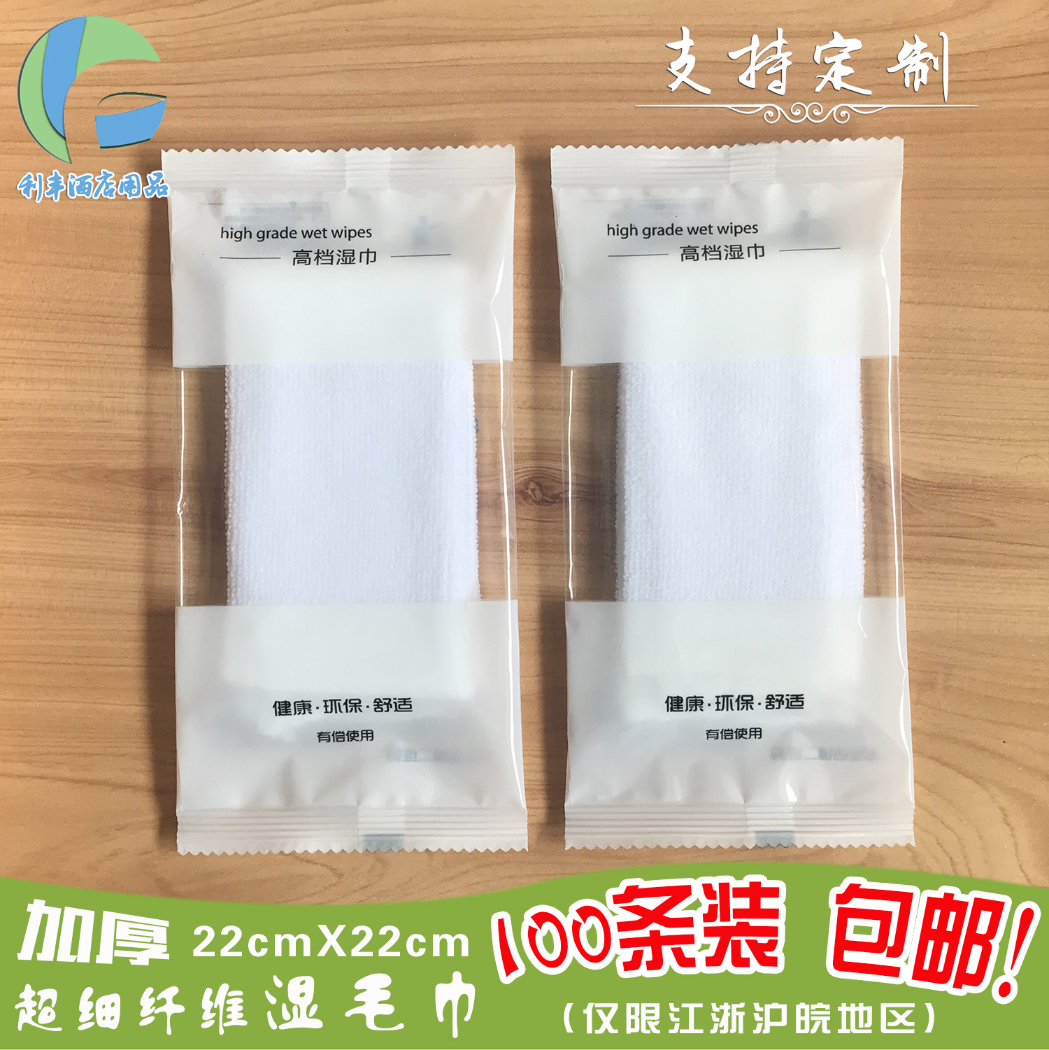 Disposable wet towel hotel catering Restaurant Restaurant hotpot general small towel wet towel custom logo printing