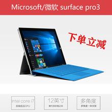 Microsoft微软surface pro3i5/i7win1012寸平板电脑笔记本二合一