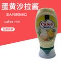 国内现货 意大利原装进口Calve经典原味沙拉酱 蛋黄酱250ML新日期