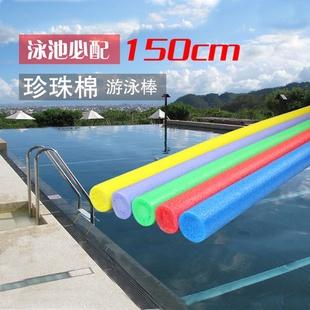 浮力棒海绵棒游泳池戏水玩具成人实心漂浮儿童小孩学游泳装备神器