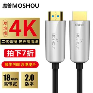魔兽高清光纤HDMI线2.0版4K 60Hz HDR电视投影工程视频连接线50米图片