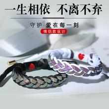 全息反光变色手链抖音同款男女式情侣款手串编织手绳简约饰品礼物