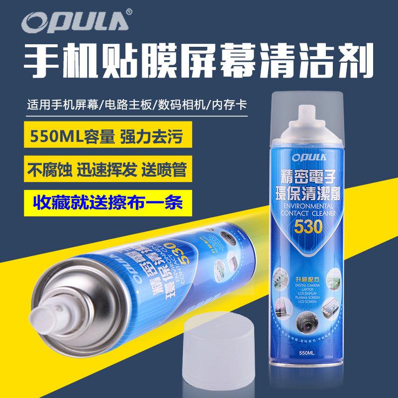 促销530清洁剂精密电子环保清洗手机电脑相机液晶屏速干清洁包邮