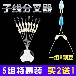 子线分叉器分钩器双钩防缠绕鱼线分线小配件渔具垂钓用品钓鱼装备