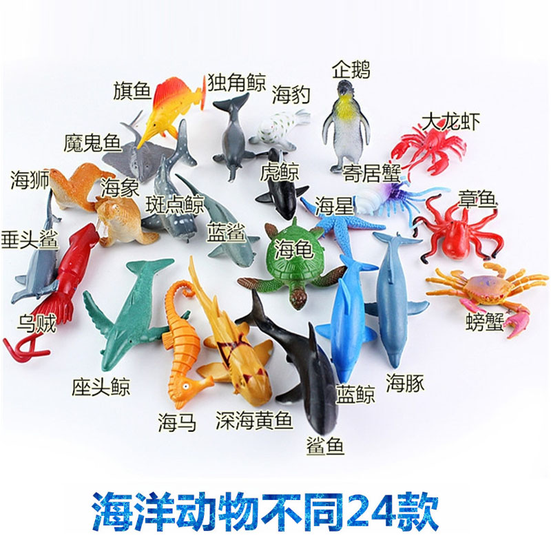 Small size simulation marine animal model toy submarine world marine life suit dolphin shark childrens early education
