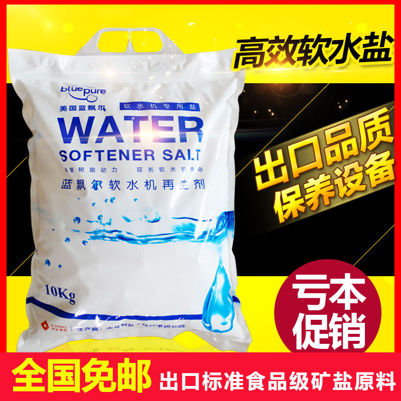 蓝飘尔软水盐10kg软水机专用盐软水去垢再生软化盐 通用软水盐
