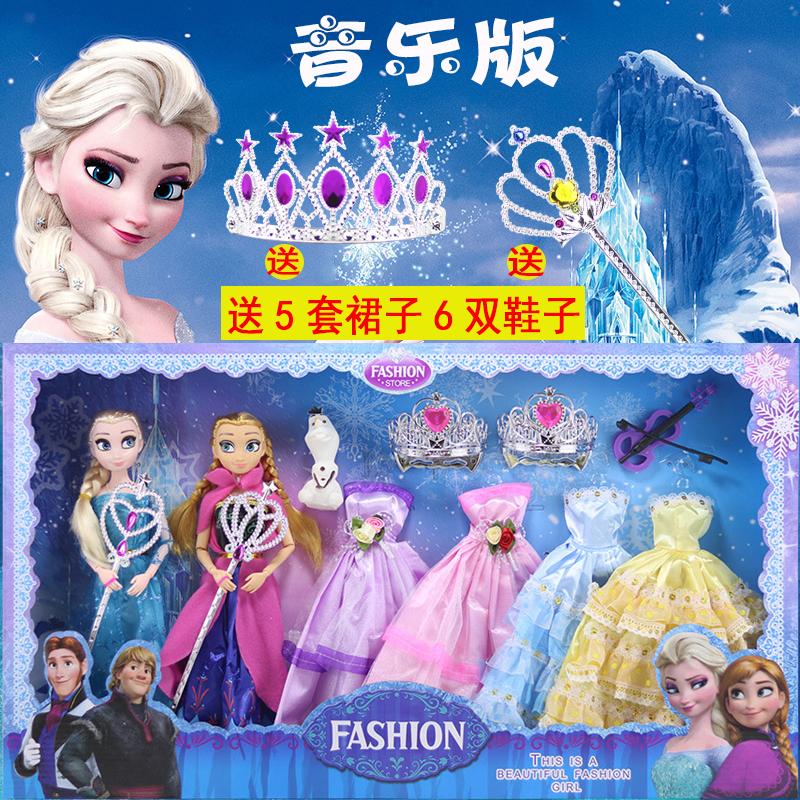 会唱歌冰雪奇缘艾莎安娜姐妹爱莎公主娃娃女孩换装姐妹套装玩具