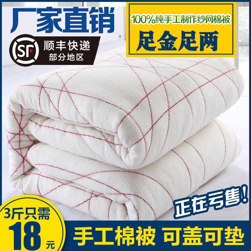 棉絮棉被学生宿舍床垫被单人棉花被子被芯春秋冬被加厚10斤被褥子