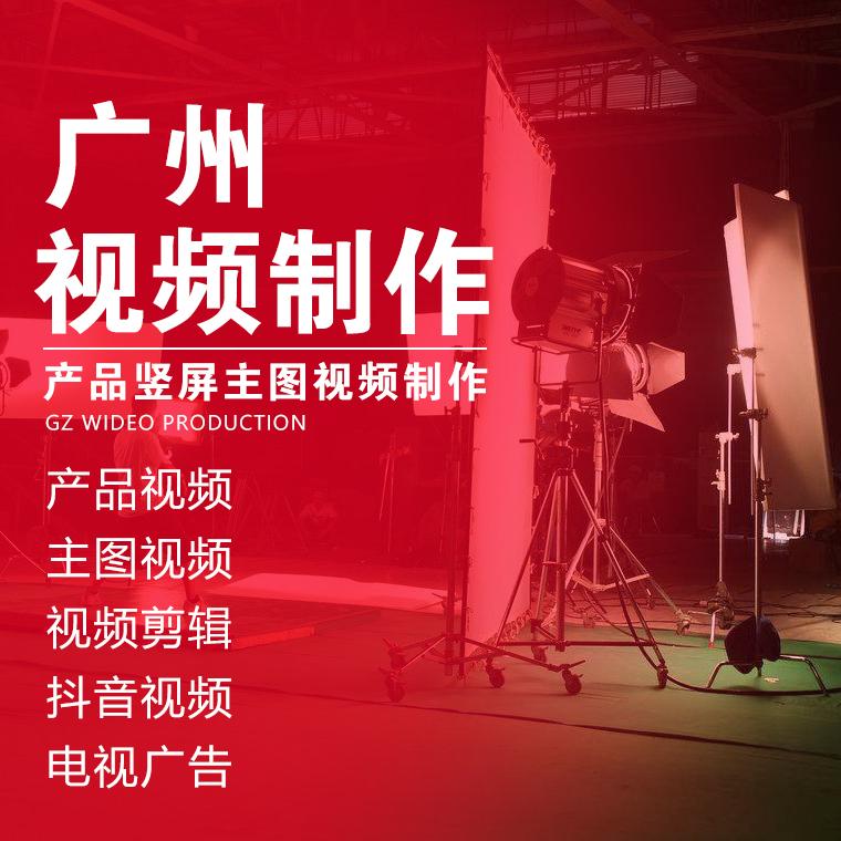 广州服装产品视频拍摄主图视频 3:4 16:9 抖音竖屏视频视频制作