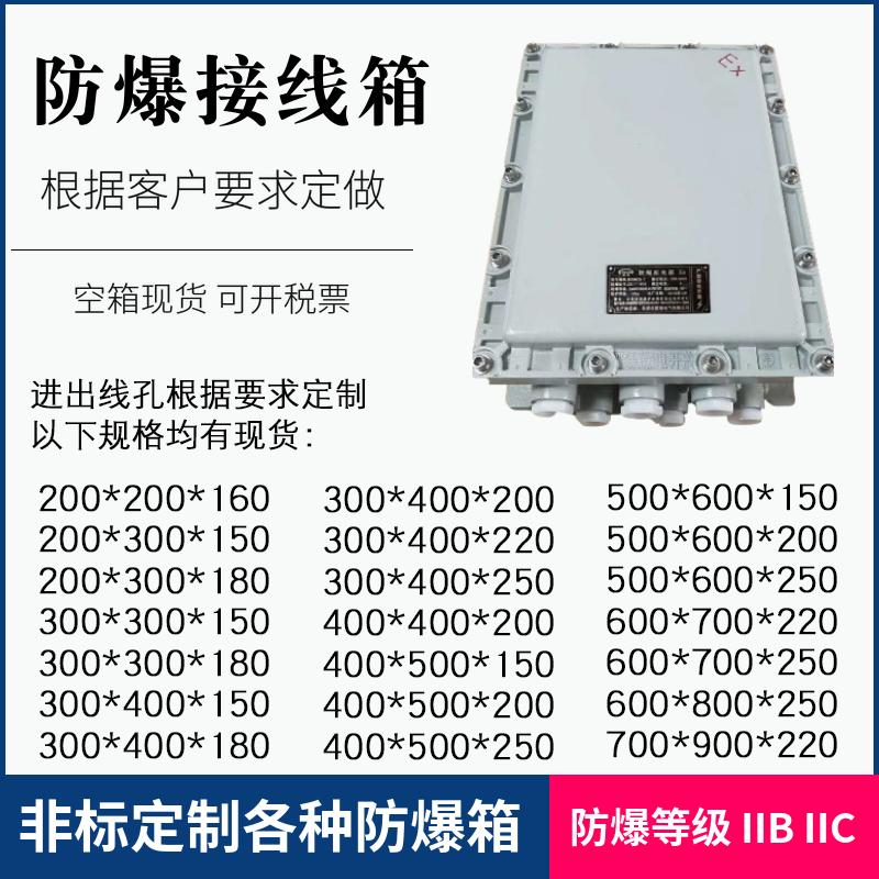 BJX防爆接线箱空箱铝合金防爆配电箱开关箱隔爆型非标定制