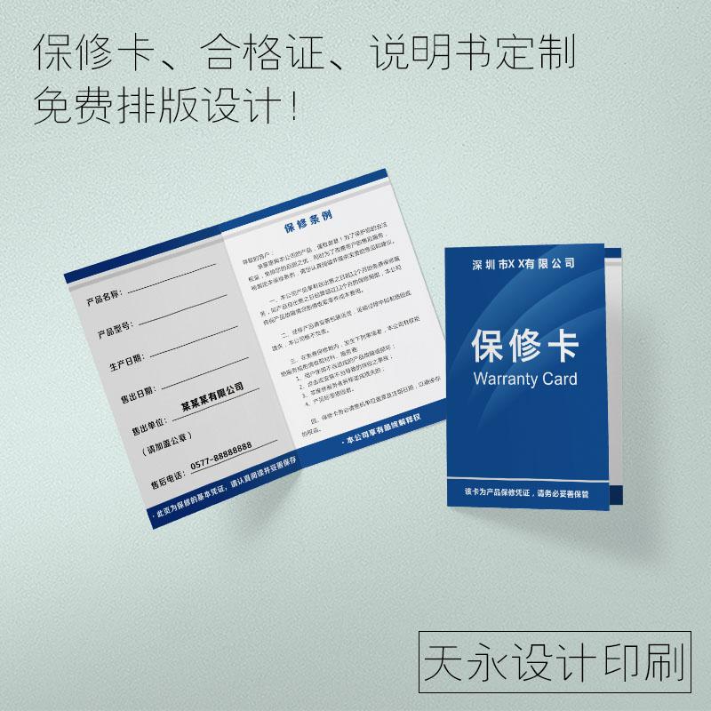 保修卡售后服务卡产品合格证通用定制作设计印刷质保卡说明书定做