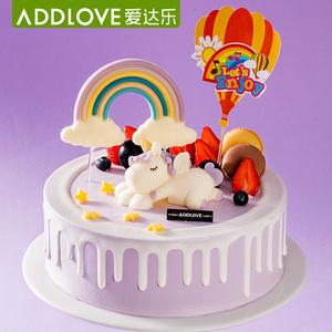 爱达乐现做新鲜水果奶油儿童生日蛋糕童趣独角兽城堡同城配送成都