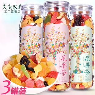 罐装包邮3果干粒果粒茶洛神花组合水果茶花果茶瓶3发1拍