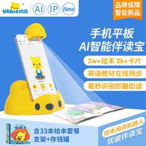 领60元券购买优彼伴读宝绘本慧阅读机器人优比儿童早教学习点读机0-3-6岁玩具