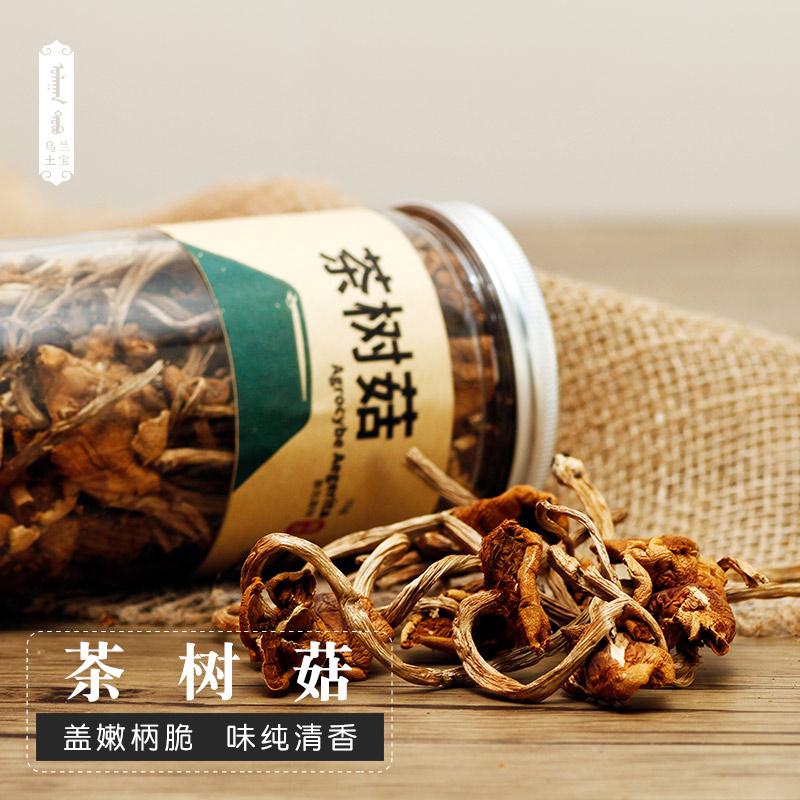 【茶树菇】内蒙古煲汤炒菜家用食品罐装