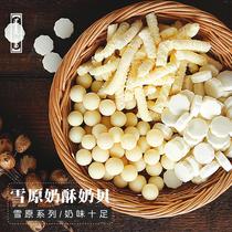 奶酥奶贝草原奶食品内蒙古特产儿童干吃牛奶贝雪原袋装系列