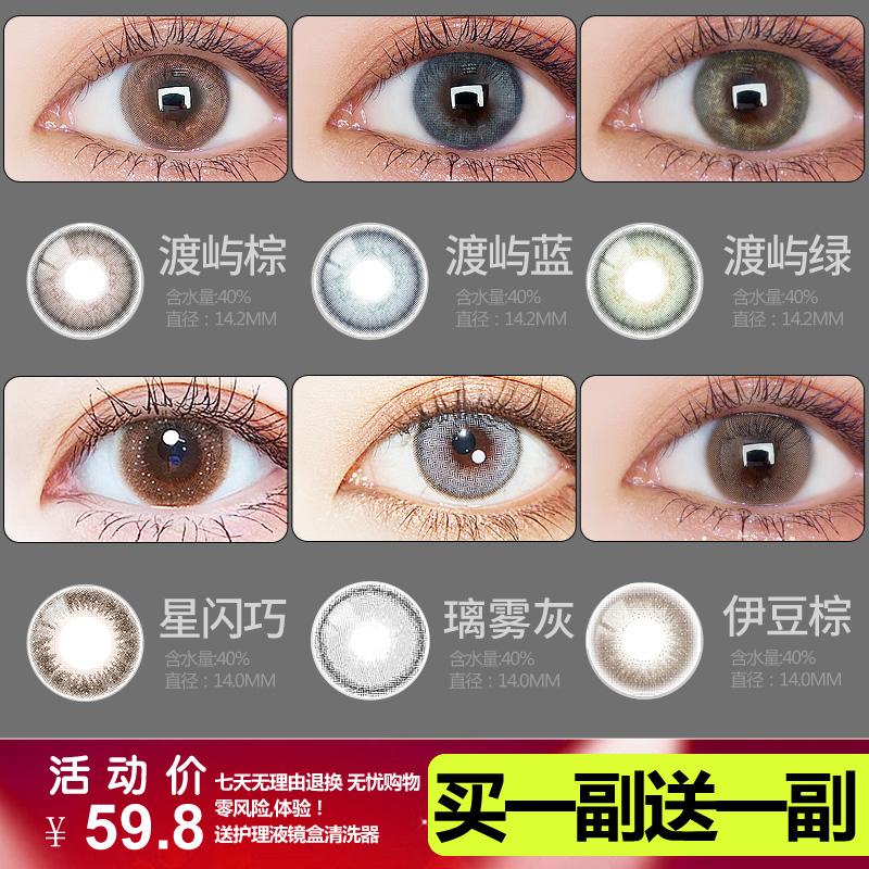欧美女士网红美瞳年抛大直径隐形眼镜混血灰色绿蓝半年抛近视正品