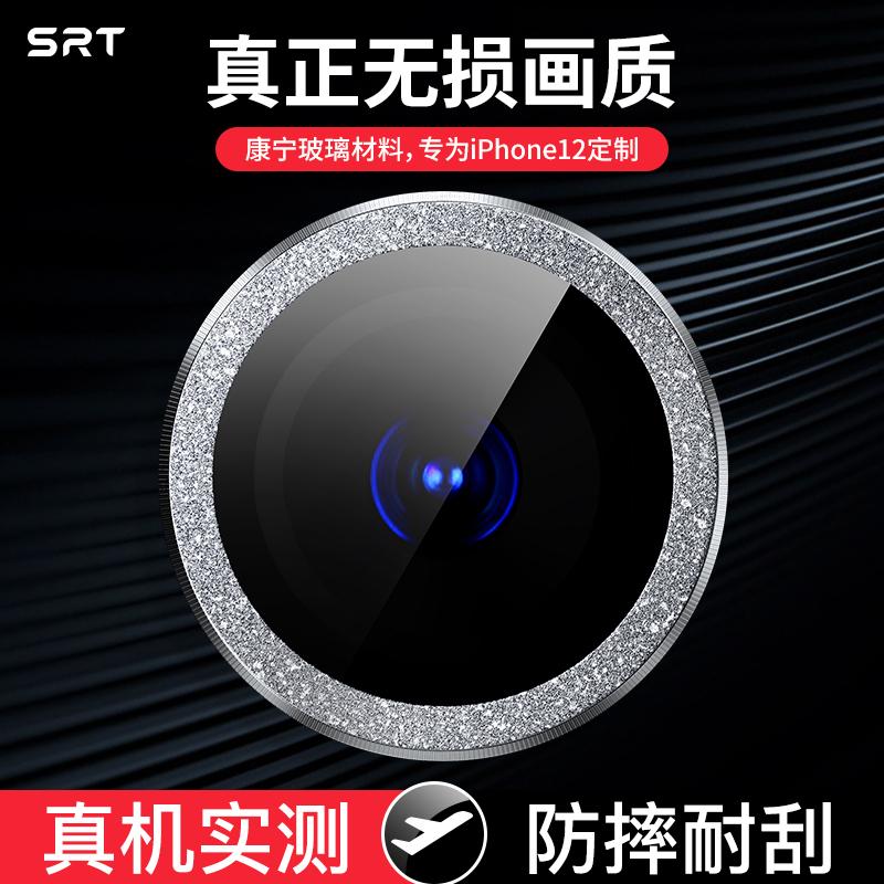 苹果12ProMax镜头膜iphone12摄像头保护膜圈12pro钻石超薄镜头膜ip炫彩闪钻max个性贴mini玻璃全包女款适用于