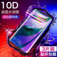 华为mate20pro钢化水凝膜p20手机膜华为p30荣耀v20全屏华为nova3/3E覆盖P10荣耀V10抗蓝光nova2s无白边高清膜