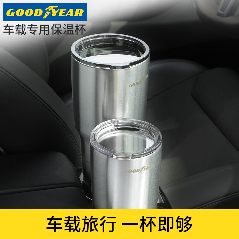 Goodyear car stainless steel vacuum insulation Cup office car tea cup coffee drink portable portable cup