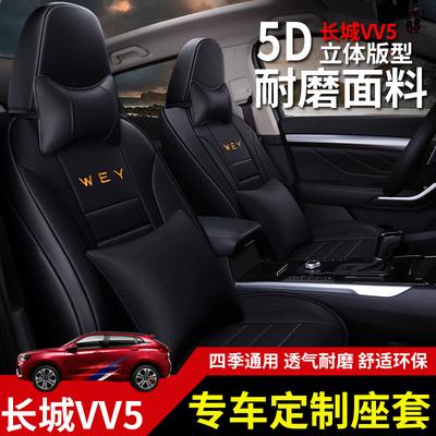 长城魏派VV5座套专车专用vv7座套VV5S/vv6全包汽车坐垫四季座椅套