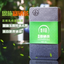 其它绿特产硒茶罐装绿茶雨前亲稀源恩施高山云雾2018炒青富硒茶