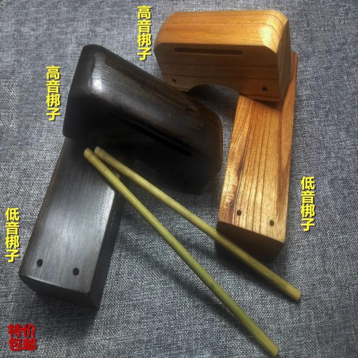 Профессиональное эбеновое дерево высокая звук панель бас панель высокая Фанбангзи Xunzi Opera панель Барабанный бас панель поколение панель Барабанный бас