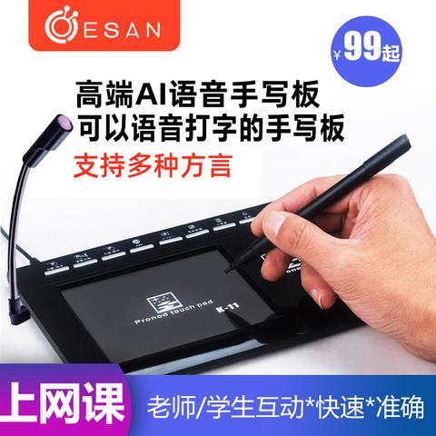 壹尚语音手写板大屏智能AI免驱老人打字写字板笔记本台式电脑键盘