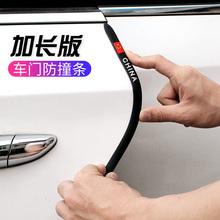 汽车门防撞条贴保险杠防擦防刮蹭改装加长通用型门边胶条装饰用品