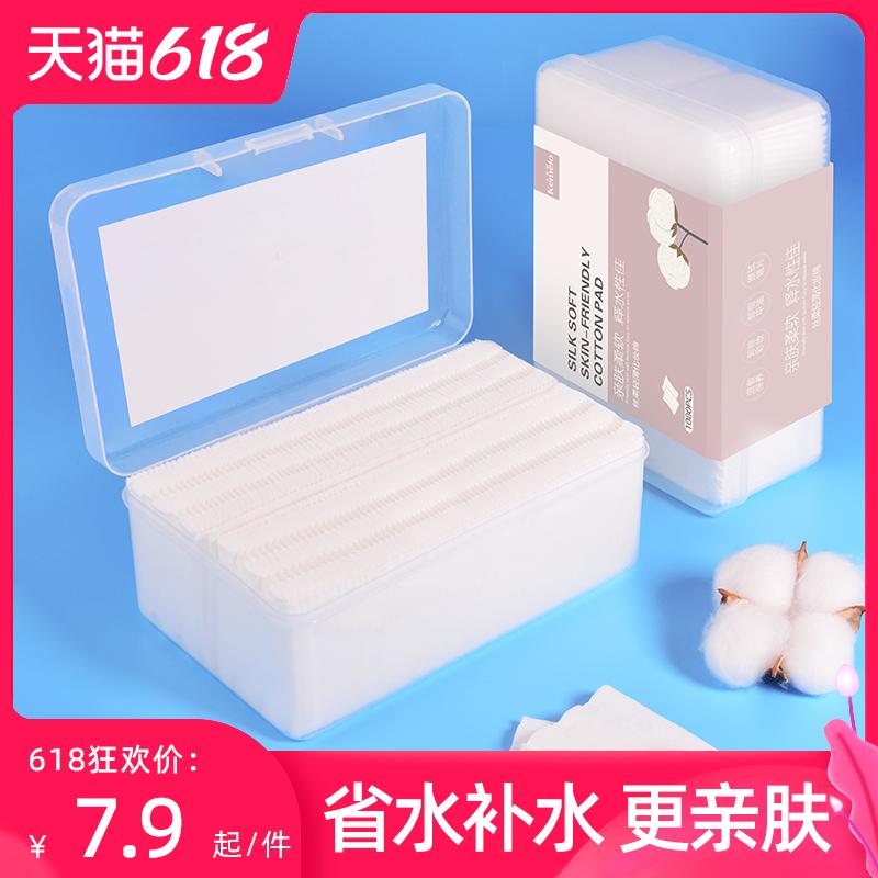 1080片盒装化妆棉卸妆棉卸妆用脸部眼部薄款纯棉湿敷专用官方正品