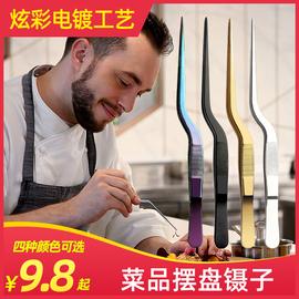 厨师中西餐冷菜摆盘装饰不锈钢镊子分子料理装盘工具夹米其林餐厅