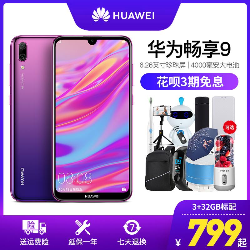 顺丰速发【新品】Huawei/华为 畅享9珍珠屏华为官网官方旗舰店nova4i青春非5gMAXplus/mate20pro超长待机手机