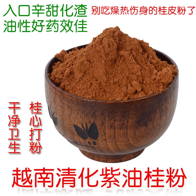 肉桂粉纯天然 越南清化紫油桂粉   肉桂化糖方特级肉桂250克