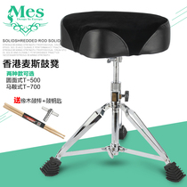 Hong Kong mes max t500t700 mays rack drum stool screw with coarse rotating lifting saddle drum stool