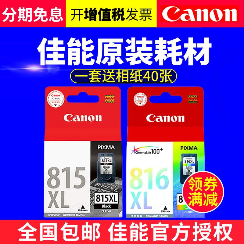 原装佳能815墨盒XL IP2780 MP288 MP236 MP259 MX368 IP2788 MP498 MX358打印机墨盒 PG-815黑色 CL-816