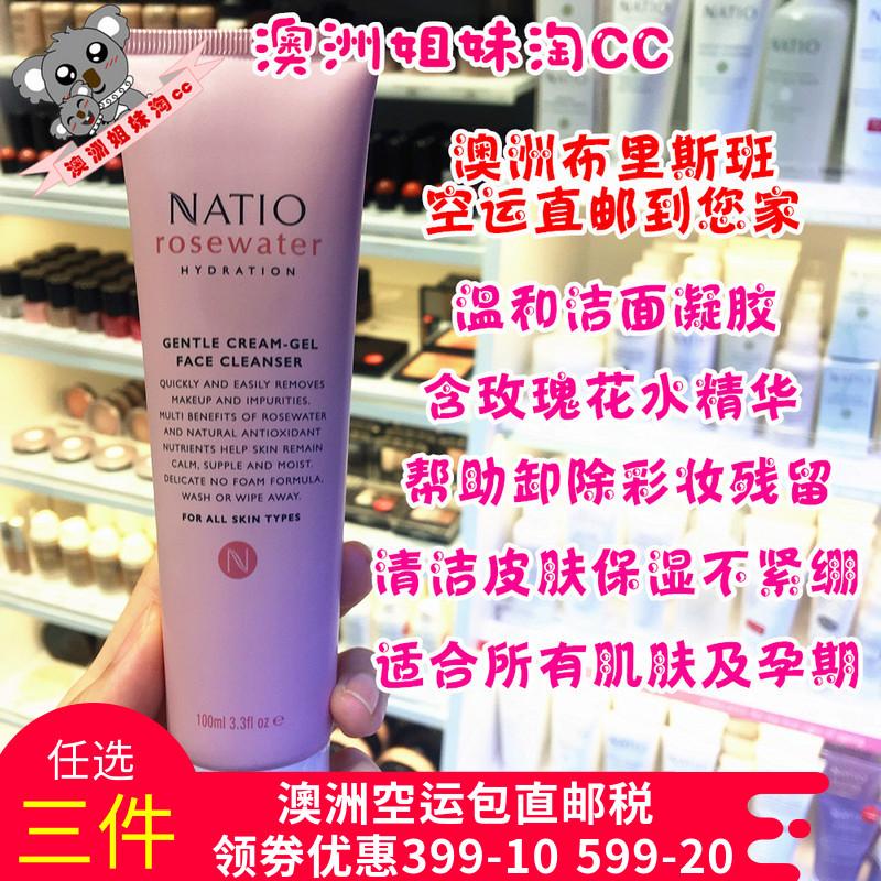 澳洲空运直邮 Natio娜迪奥玫瑰水分温和清洁乳/凝胶100ml保湿亮白