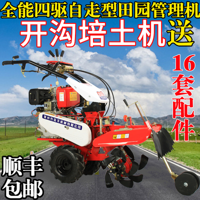 Orchard ditching and soil cultivation machine micro-tiller ditching machine small agricultural deep ditch plow strawberry ditching artifact ridge fertilization