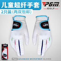Two pairs! PGM genuine childrens golf gloves male and female child cloth gloves A pair 3-12 years old