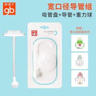 gb好孩子婴儿宽口径导管组儿童用品宝宝奶瓶配件吸管导管组E80053