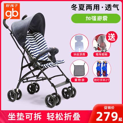 gb好孩子伞车婴儿手推车宝宝超轻便携折叠简易儿童手推婴儿车