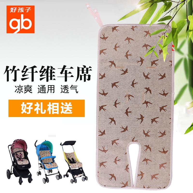好孩子嬰兒推車涼席 兒童寶寶竹纖維冰絲 透氣手推車坐墊