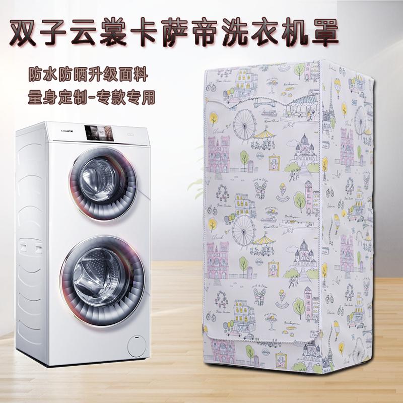 双筒洗衣机罩海尔卡萨帝双子云裳滚筒防水防晒套C8U12G1/C8HU12W1