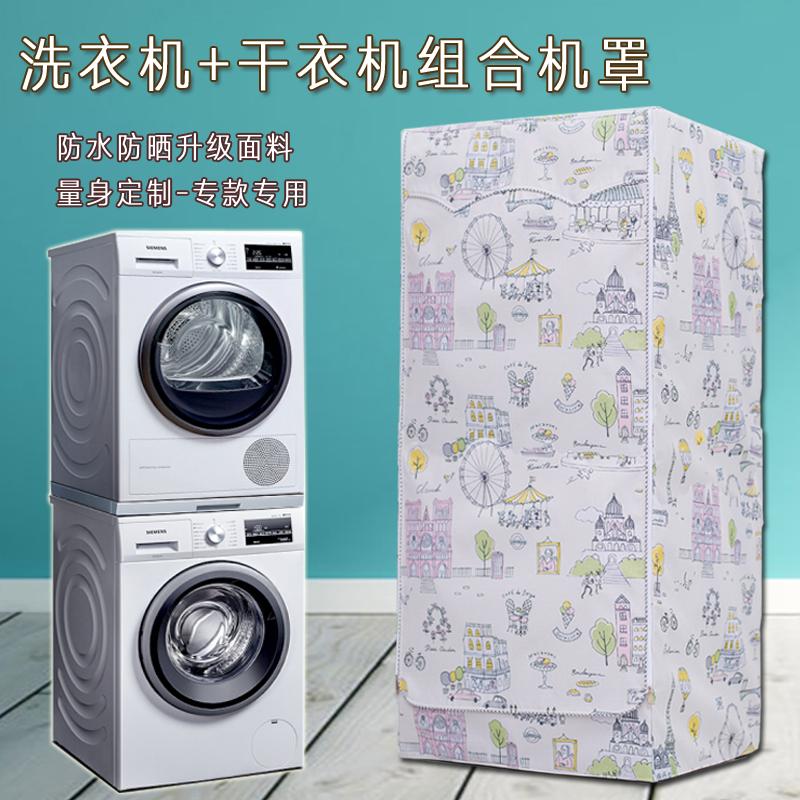 洗衣机烘干机组合罩洗烘套装倍科美诺干衣机叠加套博世防水防晒