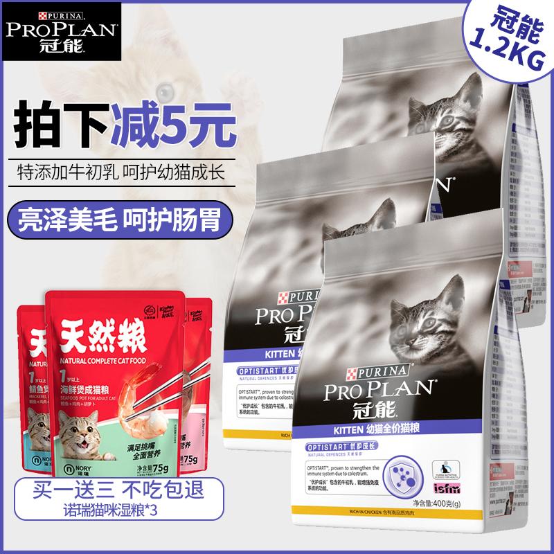 冠能幼猫粮400g*3孕猫奶糕离乳期1-12月猫咪主粮英短美增肥1.2kg
