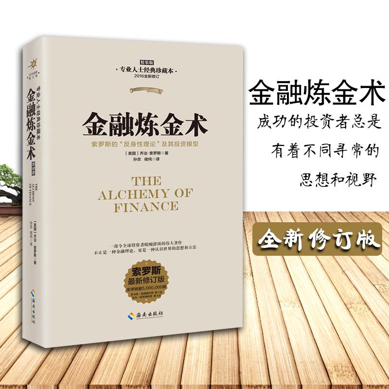 正版 金融炼金术(2016全新修订)不只是金融理论,更是认识世界的思想和方法 乔治索罗斯 管理 金融/投资书籍 海南出版社