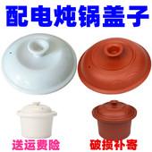 紫砂锅陶瓷电炖锅盖子1.5L/2.5/3.5/4.5/6升通用天际煲汤沙锅单盖